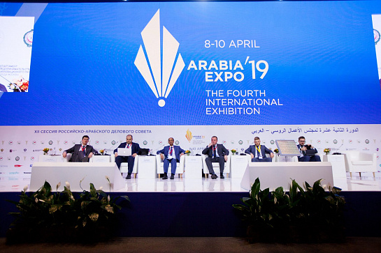 "II DAY OF WORK OF THE IV INTERNATIONAL EXHIBITION ""ARABIA-EXPO 2019"""